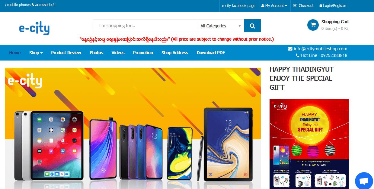 e-city mobile shop