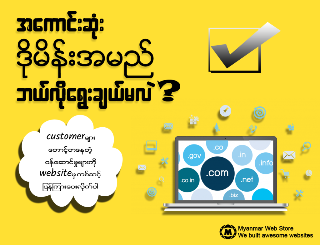 How to choose great domain name for your company or business?  Myanmar Web Store We built awesome websites