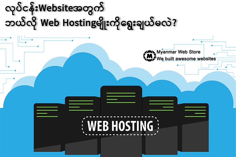 Shared Hosting, VPS Hosting, Cloud Hosting and Dedicated Hosting ေတြက ဘာေတြကြာသလဲ? ဘယ္လိုလုပ္ငန္အတြက္ ဘယ္ hosting ကို ေ႐ြးေခ်သင့္သလဲ?