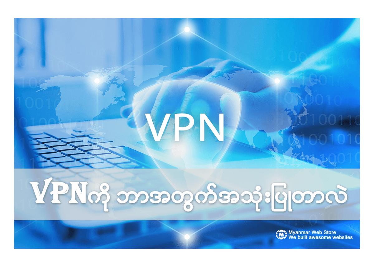 VPN (Virtual Private Network) ကို ဘာအတြက္အသုံးျပဳတာလဲ?